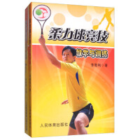 柔力球竞技教学与训练(附光盘) 李恩荆 9787500951629 人民体育出版社