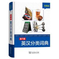 康乃馨英汉分类词典,CornelsenSchulverlage编,周彩萍 译,Cornelsen商务印书馆9787100