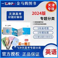 官方授权赠2个本2020一飞冲天高考专题分类 英语 天津市五年真题 五年模拟 150套试题 含答案天津高考