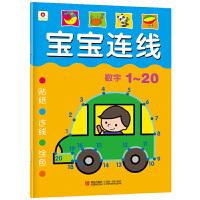 宝宝连线数字1-20小红花图书幼儿书籍儿童书籍童书畅销书数字连线书 童书