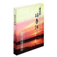 遥远的玛鲁河 秦拓夫 长江文艺出版社