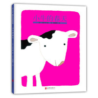 小牛的春天精装幼儿童绘本故事书 幼儿园学前班小学生一年级3-4-5-6-7岁宝宝的亲子早教科普启蒙读物 五味太郎 爱心