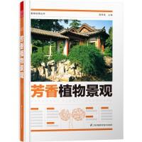 芳香植物景观 植物造景丛书 周后高主编 灌木 乔木 草本 藤本 芳香植物与景观设计书籍