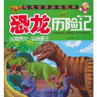 凶猛暴龙森林霸王 孙国强 9787542754202 上海科学普及出版社