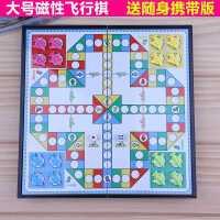 大号飞行棋磁性可折叠便携式磁石棋飞行游戏棋益智玩具儿童节礼物