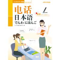 电话日本语(含1张光盘)