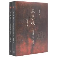 """凤凰咏:中央乐团1956―1996(全二册)本书被评为""""亚洲周刊2009年十大好书"""""""