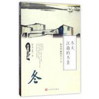 同题散文经典:冬天 江南的冬景