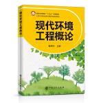 """现代环境工程概论 普通高等教育""""十三五""""规划教材"""