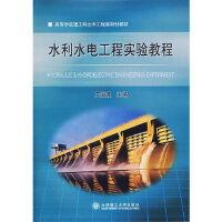 【自有库房,正品保证】水利水电工程实验教程【正版图书,放心购买】