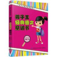 孩子王经典语文童话书 9787518026050