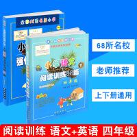 68所名校 小学语文阅读训练80篇+小学生英语阅读强化训练80篇 共2本 四年级上册下册/4年级 小学生阅读训练作业本