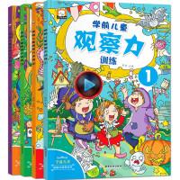 预订儿童观察力训练游戏书 4册 全面提高宝宝思维能力促进智力提升思维训练儿童书籍3 6岁益智游戏左右脑开发畅销童书图画捉