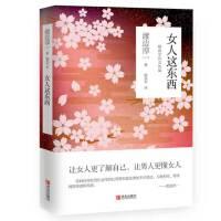 正版 女人这东西 渡边淳一的书 男人这东西 日本文学小说畅销书 外国小说两性关系小说人性小说书籍 现代当代小说言情