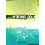 【正版全新直发】德语动词1000(修订版) 周抗美著 9787560854281 同济大学出版社