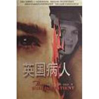 【新书店正版】英国病人[加] 迈克尔・翁达杰作家出版社9787506311991