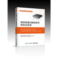 微控制器USB的信号和协议实现 工业和信息化部人才交流中心 电子工业出版社 9787121338014