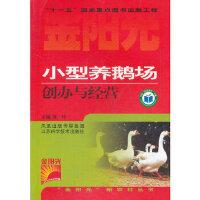 【二手旧书9成新】 小型养鹅场创办与经营 张玲 9787534562792 江苏科学技术出版社