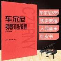 车尔尼钢琴初步教程 车尔尼599钢琴书 大字版 钢琴初级教程教材钢琴曲谱书籍乐谱车尼尔钢琴初步教程599车而尼人民音乐
