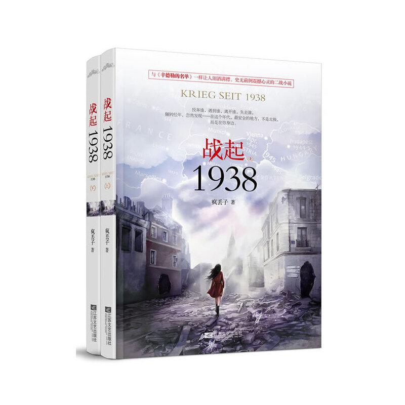 战起1938 热播网剧《颤抖吧,阿部》原著小说作者疯丢子*之作,二战言情经典,与《辛德勒的名单》一样让人泪洒满襟、震撼心灵的小说!