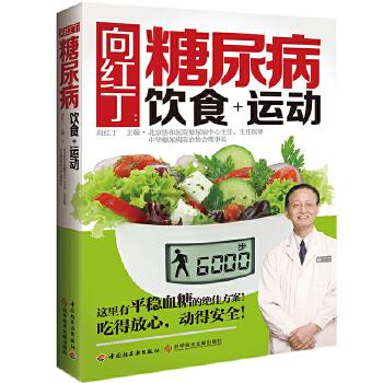 向红丁糖尿病饮食+运动(pdf+txt+epub+azw3+mobi电子书在线阅读下载)