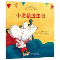 宝宝情绪管理图画书 用心关怀不误解系列:小老鼠过生日