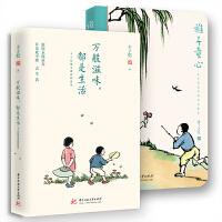 丰子恺稚子童心系列——万般滋味,都是生活+稚子童心