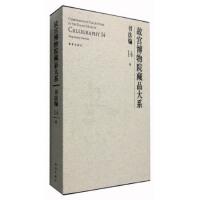 故宫博物院藏品大系:1368-1644:14:14:书法编:明:Calligraphy:Ming dynasty 李艳霞