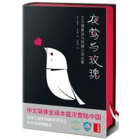 夜莺与玫瑰:王尔德童话与短篇小说全集(中文简体版**完整出版!)