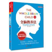 全脑教养法:拓展儿童思维的12项革命性策略(经典版) 湛卢文化