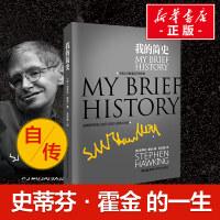 我的简史 2014年央视中国好书 史蒂芬・霍金首度个人自传 引进版图书 名人传记 正版现货