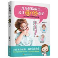 儿童健康成长,关注视力保护
