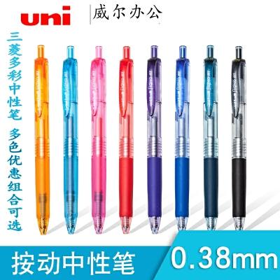 三菱UMN-138 细按动啫喱笔中性笔 0.38mm学生课堂笔记中性笔 此价格为单支的价  配套笔芯可同步选购