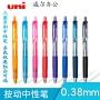 三菱中性笔三菱笔UMN-138 三菱笔芯UMR-83细按动�ㄠ�笔中性笔 0.38mm学生课堂笔记中性笔财务笔