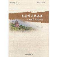 """串珠玉锦花―三江两岸沿线综述(""""三江两岸""""文化集粹丛书)"""
