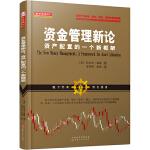 资金管理新论:资产配置的一个新框架(将资产在股票、基金、期权、期货中最优配置投资组合巧妙避风险赢收益实现财务自由)