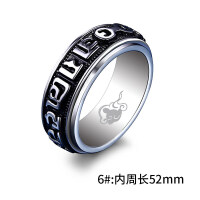 六字真言戒指男士韩版霸气钛钢个性转动食指环单身潮人氚气尾戒子