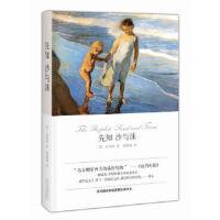 【正版直发】先知 沙与沫 (黎巴嫩)纪伯伦 9787530213131 北京十月文艺出版社