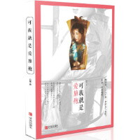 【新书店正版】可我就是爱旗袍石榴9787555233039青岛出版社