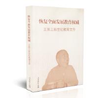 恢复全面发展教育权威 王策三 人民教育出版社 9787107331190