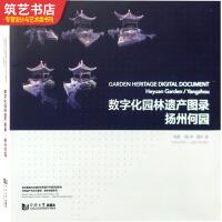 数字化园林遗产图录 扬州何园 世界遗产与文化景观数字档案 中式古典园林景观设计书籍