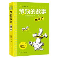 汤素兰主编 幽默儿童文学系列 笨狼的故事・闹学记