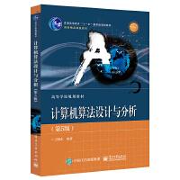 计算机算法设计与分析(第5版)