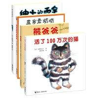 佐野洋子绘本杰作选共4册 活了100万次的猫+绅士的雨伞+五岁老奶奶去钓鱼+熊爸爸 感动心灵,关爱生命的图画书 大豆油