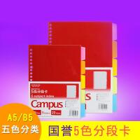 日本KOKUYO国誉活页夹替芯配件分类索引纸A5/B5五色隔页纸 分段卡