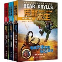 荒野求生书贝尔正版 少年生存小说系列3册 小学生课外阅读书籍四五六年级读物 儿童故事6-9-10-12-15周岁探险小