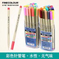 法卡勒FINECOLOUR300手绘勾线笔水溶描图笔彩色针管水彩笔24色A.B套装0.3mm