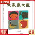 大家来大便 (日)五味太郎,爱心树童书 出品 9787511046413 海豚出版社 新华正版 全国70%城市次日达