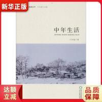 中年生活 宁夏人民出版社9787554419854【新华书店 品质保障】