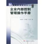 企业内部控制管理操作手册,中国财政经济出版社,麻蔚冰等著9787500564065